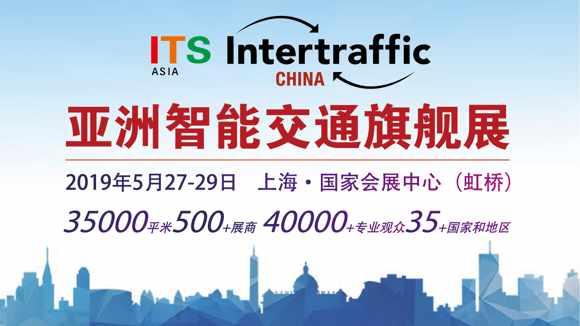 ITS Asia 2019亚洲智能交通展为新一轮智能交通产业布局