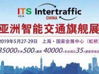 ITS Asia 2019亞洲智能交通展為新一輪智能交通產業布局