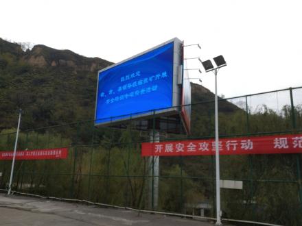 尚为伟业P6 全彩户外LED显示屏落户中达燕家河煤矿