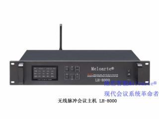 LH-8000-无线脉冲会议系统