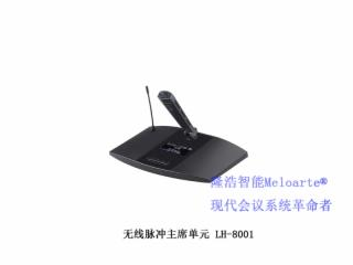 LH-8001-Meloarte无线脉冲主席单元