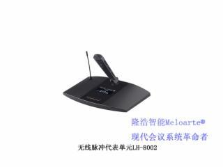LH-8002-隆浩Meloarte无线脉冲代表单元