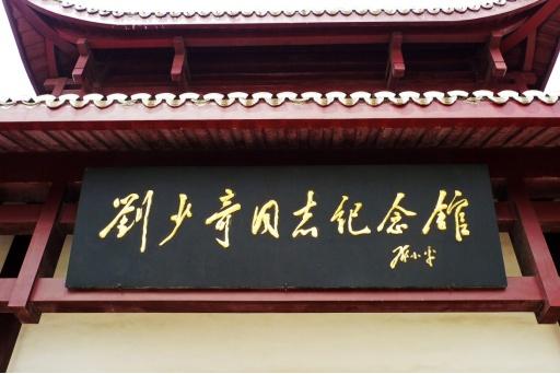 JUSBE佳比助力刘少奇同志纪念馆