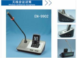 EN-9902-2.4G无线会议话筒单元