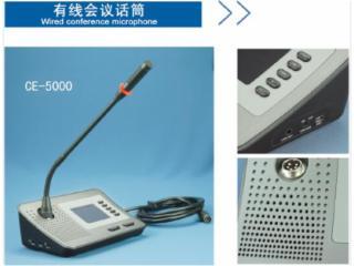 SE-5000-帶桌牌有線會議話筒單元