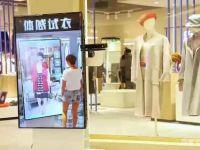 携手智能试衣镜 线上线下解锁零售科技