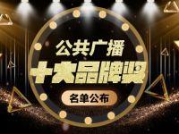 """重磅发布!""""2018公共广播十大品牌""""奖榜单揭晓"""
