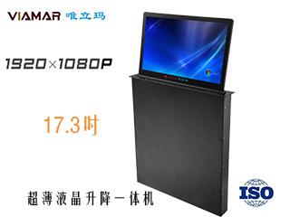 VLM-CB173-17.3寸超薄高清液晶屏升降器