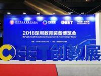 创凯3D/VR技术再次绽放2018深圳教育装备博览会
