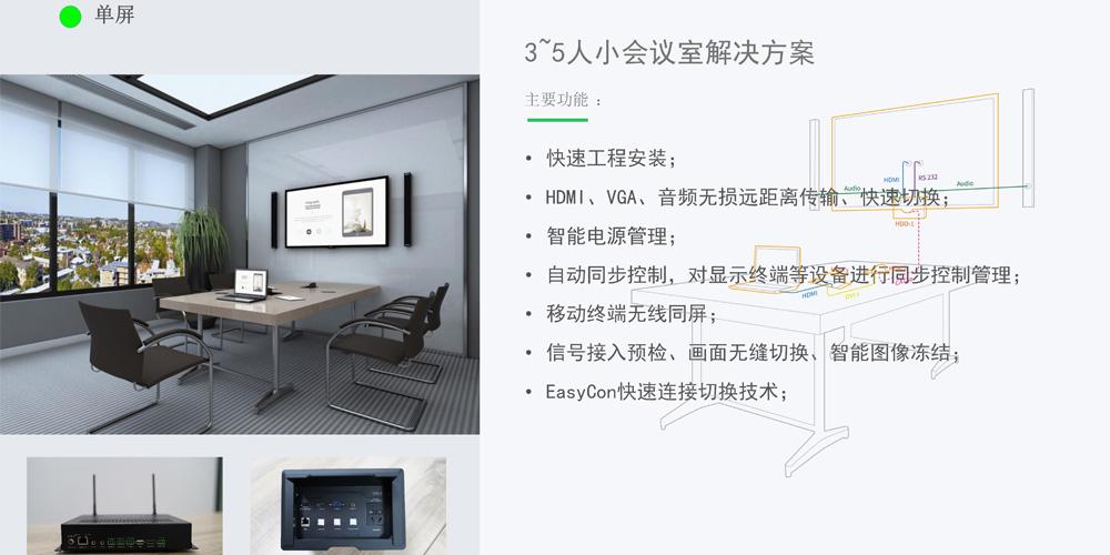 HIMONY视讯界面智慧办公解决方案