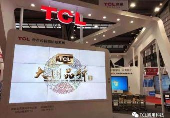 TCL多场景解决方案亮相智慧商显展