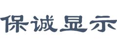 深圳保诚显示技术有限公司