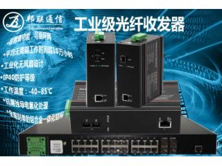 BL-GYJSN1000M-SC/DR-工业级千兆1光1电光纤收发器
