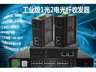 BL-GYJSN1000M-SC/DR2C-工业级千兆1光2电光纤收发器