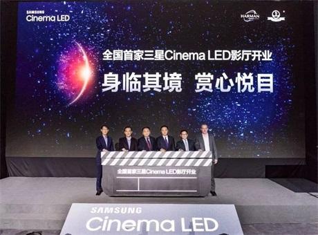 开启观影娱乐新纪元,哈曼携万达揭幕中国首家三星Cinema LED影厅