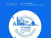 2018北京国际自动售货机及自助服务产品展览会