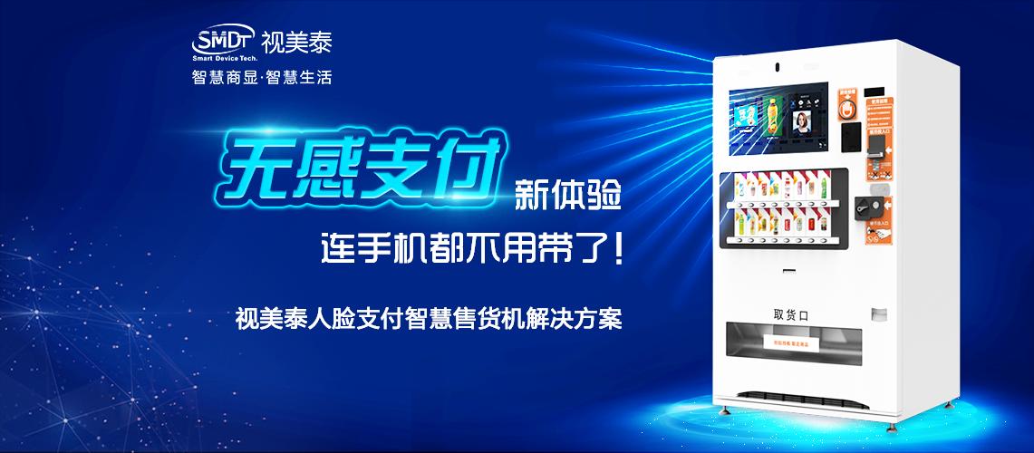 无人零售崛起,视美泰推出刷脸支付智慧自动售货机成行业首秀