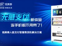 视美泰推出刷脸支付智慧自动售货机
