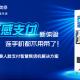 视美泰推出刷脸支付智慧自动售货机图片