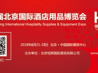 第八届北京国际酒店用品博览会