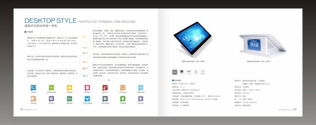 桌面式无纸化终端一体机(双屏)-腾中TENON 桌面式无纸化终端一体机(双屏)