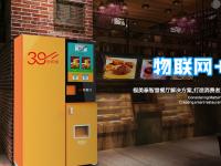 物联网+餐饮,智能化升级开始了!