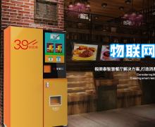 """""""物联网+餐饮"""",一场全方位智能化升级开始了!"""