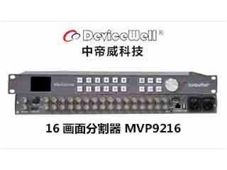 MVP9216-中帝威(devicewell)SDI16画面分割器 MVP9216