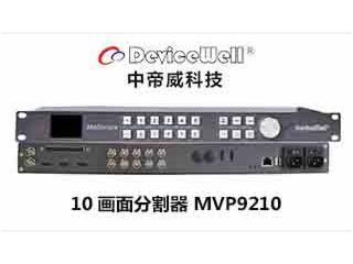MVP9210-中帝威(devicewell)SDI 10畫面分割器 MVP9210