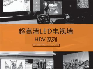HDV1.2 HDV1.6 HDV1.9-HDV 小间距