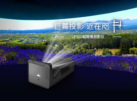 """有""""颜值"""",更有""""内涵"""" ! WHITESKY 首款 LED超短焦智能投影仪震撼上市"""