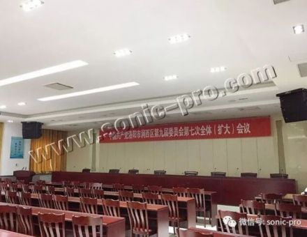 SONIC-PRO音响成功应用于河南省洛阳市涧西区区委会议室