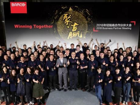 巴可中国经销大会:品质聚天下 专业赢未来