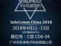 东来电子携众多高清处理器产品亮相北京infocomm展