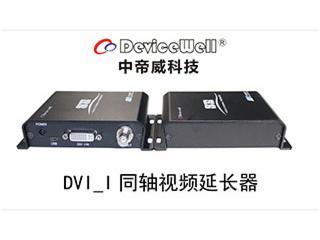 SE105-中帝威(devicewell)DVI_I同轴视频延长器 SE105