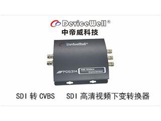 PD6314-中帝威(devicewell)專業級SDI下變換器 PD6314