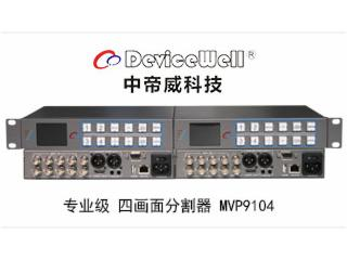 MVP9104-中帝威(DeviceWell) SDI四畫面 MVP9104