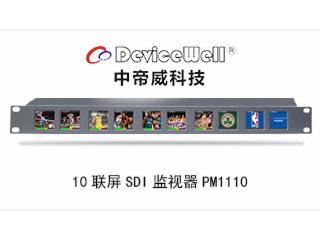 PM1110-中帝威(devicewell)机架式SDI多联监视器PM1110