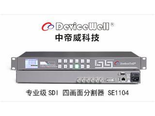 SE1104-中帝威(devicewell)SDI 四畫面分割器 SE1104