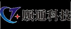 深圳市顾通科技有限公司