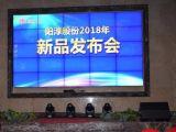 跨越发展,逐鹿未来——阳淳股份2018新品发布会在上海完美落幕