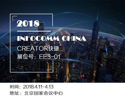 CREATOR快捷InFocomm China 2018展会预告