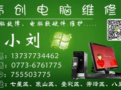 桂林伟创电脑打印机维修
