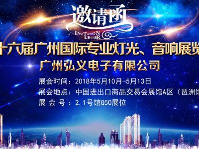 2018广州音响展邀请函