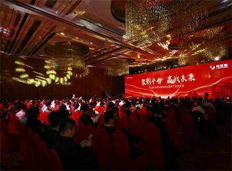 聚创平台 赢战未来 利亚德业绩说明会暨新产品发布会在京召开