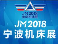 机床展-机床展览会-宁波机床展-2018宁波国际机床展 主页