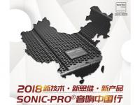 """2018""""新技术·新思维·新产品SONIC-PRO®音响中国行""""即将起航!"""