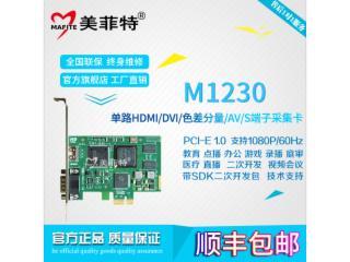 M1230-美菲特M1230 高清HDMI/DVI视频采集卡
