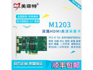 M1203-美菲特 M1203 2路高清HDMI视频采集卡