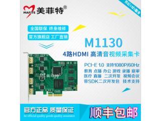 M1130-美菲特M1130 4路HDMI视频采集卡,支持1080P/60hz